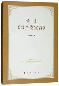 重读《共产党宣言》