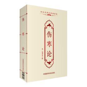 中医传世经典诵读本:伤寒论