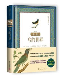 布封:鸟的世界(第五册)