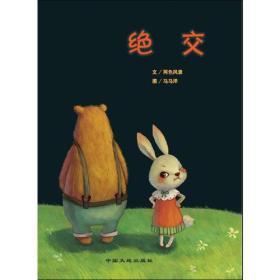 小果树暖心获奖绘本系列:绝交  / 两色风景 著 /马马洋 绘