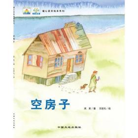 小果树暖心获奖绘本系列:空房子  /茶茶 著 / 王晋元 绘