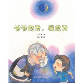 (彩绘本全八册不单发)暖心获奖绘本系列:爷爷的牙,我的牙