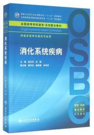 消化系统疾病(本科整合教材)