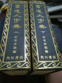 书道大字典