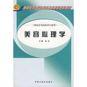 美容心理学(供医疗美容技术专业用)