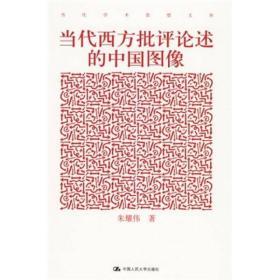 当代西方批评论述的中国图像