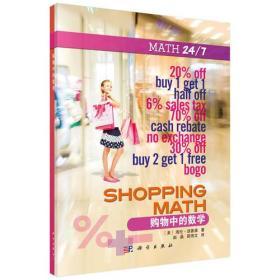 购物中的数学/厨房中的数学