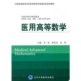 医用高等数学(供基础、临床、预防、口腔医学类专业用)