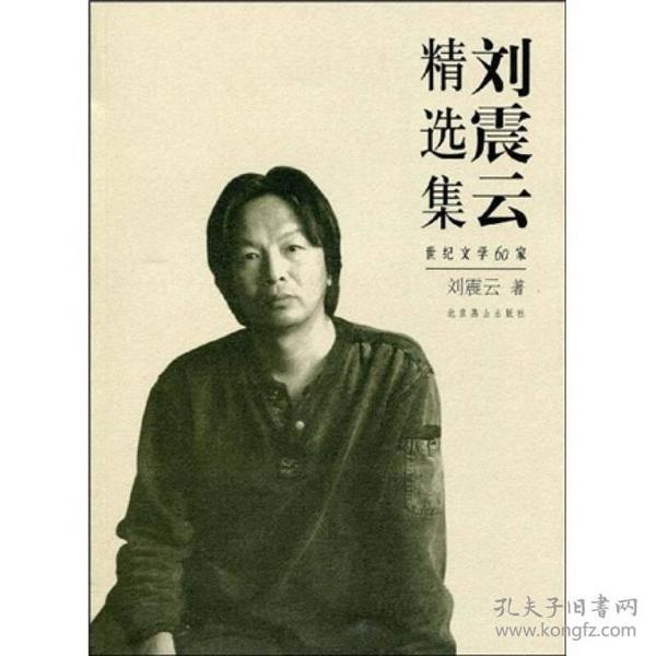 刘震云精选集-世纪文学经典9787540217679(109-7-2)