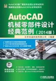 AutoCAD机械零部件设计经典范例(2014版)