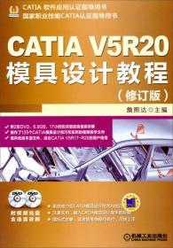 CATIA V5R20模具设计教程(修订版)