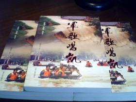 军歌唱凯(抚州市临川特大洪水灾害报告文学)