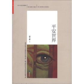 当代中国名家精粹·周大新卷(01):平安世界