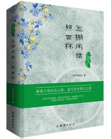 中国古典世情小说丛书:豆棚闲话照世杯