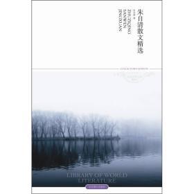 朱自清散文精选(2011升级版)