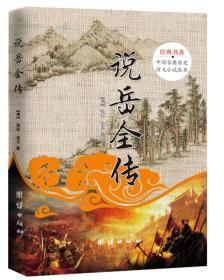 中国古典历史演义小说丛书:说岳全传