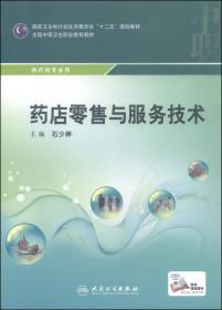药店零售与服务技术(供药剂专业用全国中等卫生职业教育教材)