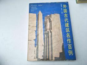 外国古代建筑名作百例