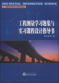 工程测量学习题集与实习课程设计指导书/高等学校测绘工程系列教?