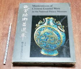 故宫珐瑯器选萃 初版精装有书盒