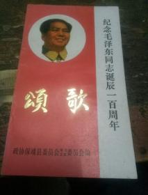 颂歌(纪念毛泽东同志诞生100周年)