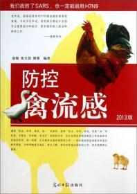 防控禽流感(2013版)