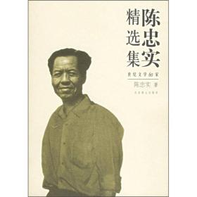 陈忠实精选集:世纪文学60家