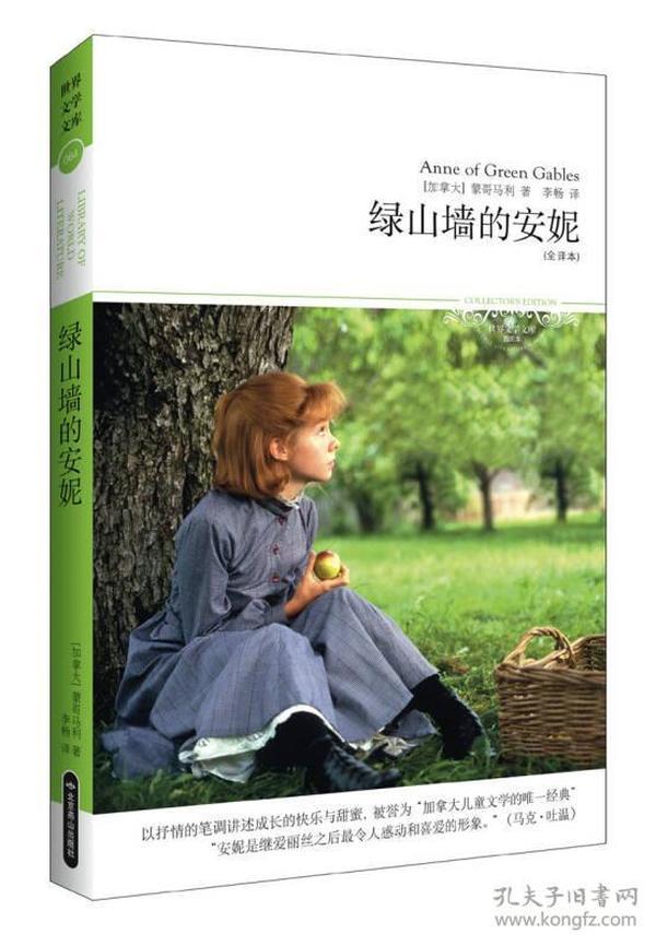 世界文学文库064:绿山墙的安妮(插图全译本)