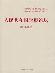 人民共和国党报论坛(2011年卷)