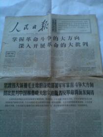 人民日报1967年9月9日(批两面派陶铸,报纸一份,1——4版)