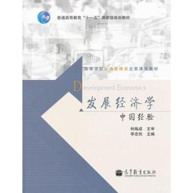 发展经济学:中国经验