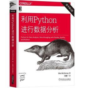 利用Python进行数据分析(原书第2版)9787111603702机械工业韦斯·麦金尼
