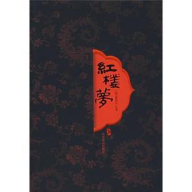 红楼梦(上下册)