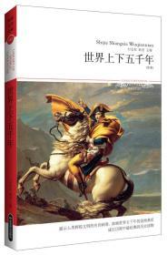 文学文库083:世界上下五千年
