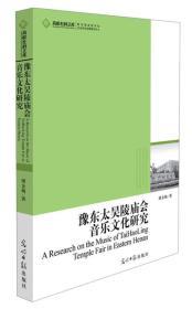 豫东太昊陵庙会音乐文化研究