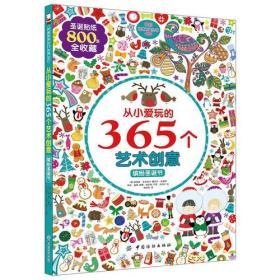 从小爱玩的365个艺术创意·缤纷圣诞节