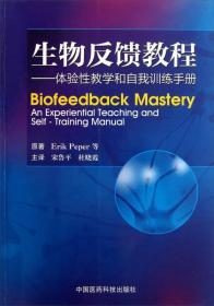 生物反馈教程:体验性教学和自我训练手册