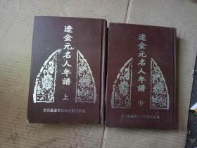 辽金元名人年谱(上中).2本