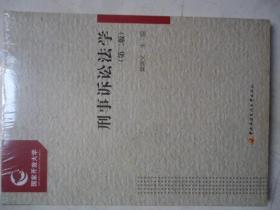 刑事诉讼法学(第2版 附形成性考核册)