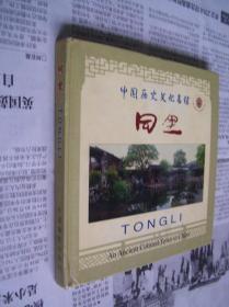 中国历史文化名镇:同里