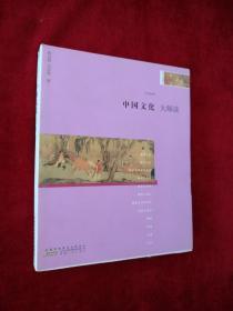 架   (0527  X2)中国文化大师谈  书品如图