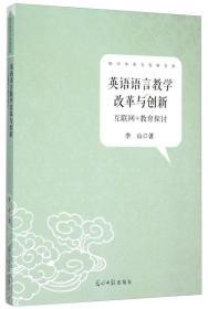 正版微残-英语语言教学改革与创新:互联网+教育探讨CS9787511256614