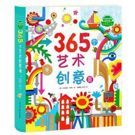 365个艺术创意【1-3】