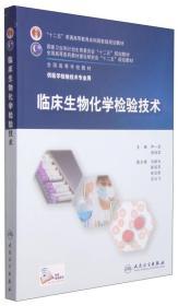 """【正版】临床生物化学检验技术/""""十二五""""普通高等教育本科国家级规划教材"""