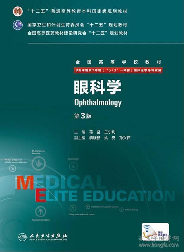 眼科学第三版