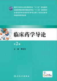 臨床藥學導論(第2版)/全國高等學校臨床藥學專業第二輪規劃教材