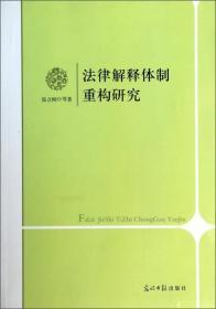 法律解释体制重构研究