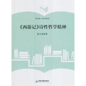 《西游记》诗性哲学精神(精装)