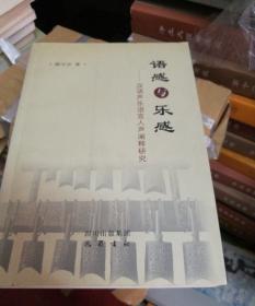 语感与乐感:汉语声乐语言人声阐释研究