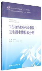 """卫生检验检疫实验教程:卫生微生物检验分册/国家卫生和计划生育委员会""""十二五""""规划教材"""